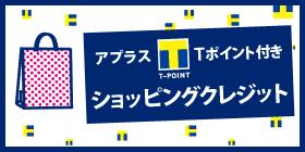 アプラス+Tポイント